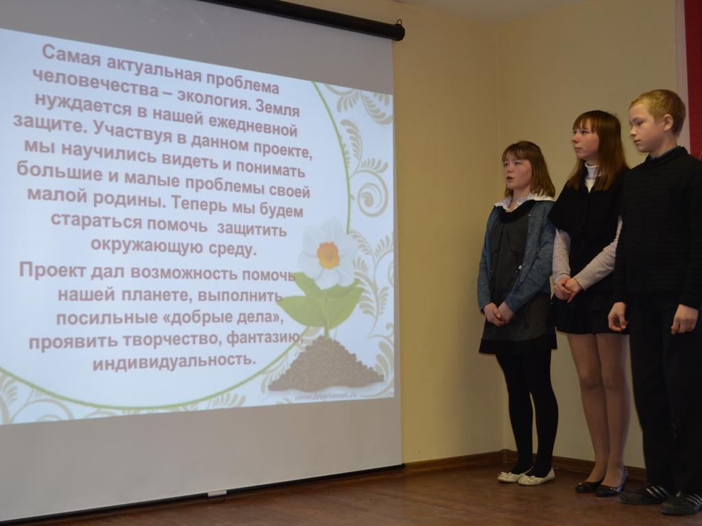 Защита презентации в школе